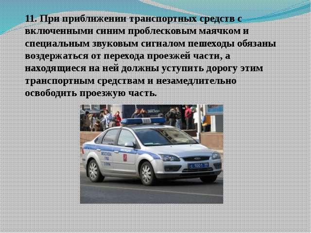 11. При приближении транспортных средств с включенными синим проблесковым мая...