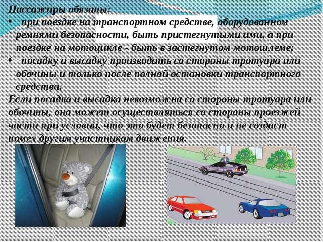 Пассажиры обязаны: при поездке на транспортном средстве, оборудованном ремня...