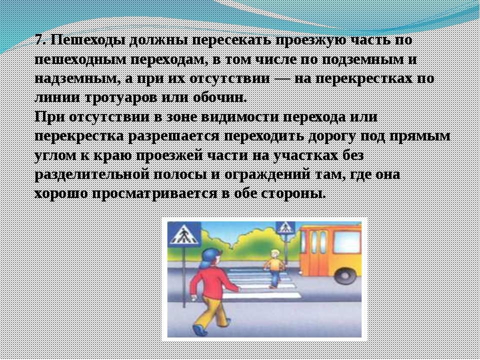 7. Пешеходы должны пересекать проезжую часть по пешеходным переходам, в том ч...