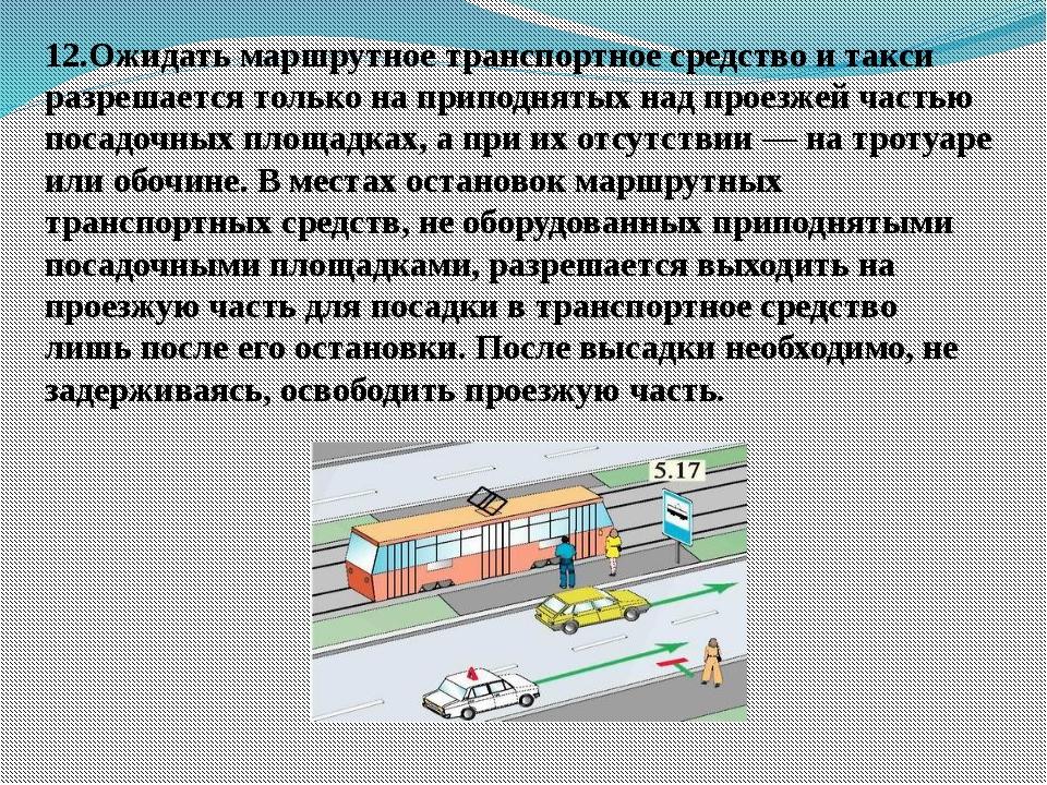 12.Ожидать маршрутное транспортное средство и такси разрешается только на пр...