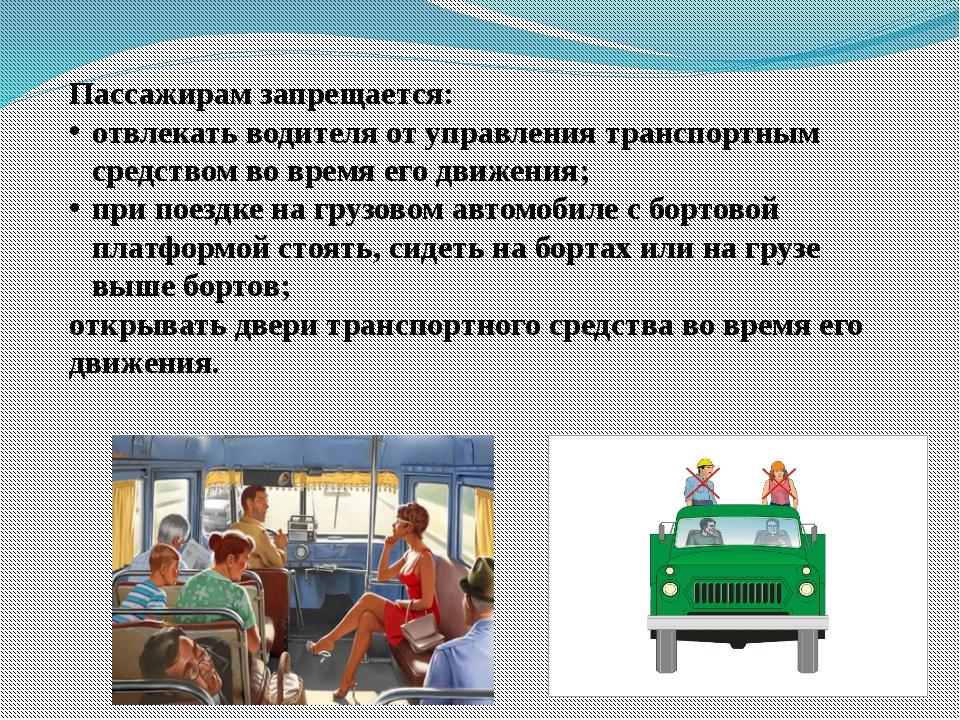 Пассажирам запрещается: отвлекать водителя от управления транспортным средств...