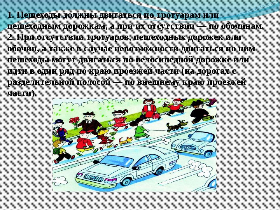 1. Пешеходы должны двигаться по тротуарам или пешеходным дорожкам, а при их...