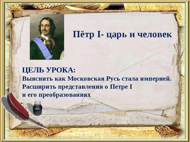 ЦЕЛЬ УРОКА: Выяснить как Московская Русь стала империей. Расширить представле...