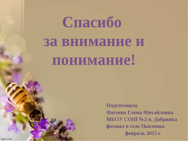 Спасибо за внимание и понимание! Подготовила Фатеева Елена Михайловна МБОУ СО...