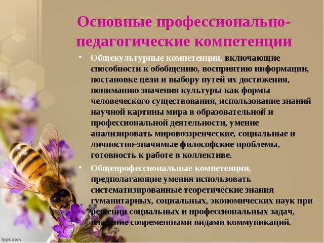 Основные профессионально-педагогические компетенции Общекультурные компетенци...