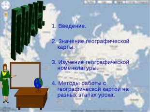 1. Введение. 2. Значение географической карты. 3. Изучение географической ном