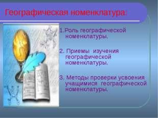 Географическая номенклатура: 1.Роль географической номенклатуры. 2. Приемы из