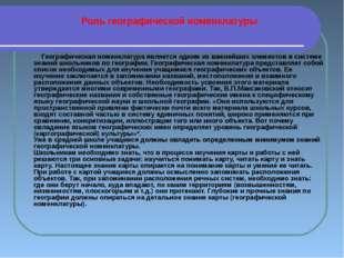 Роль географической номенклатуры Географическая номенклатура является одним