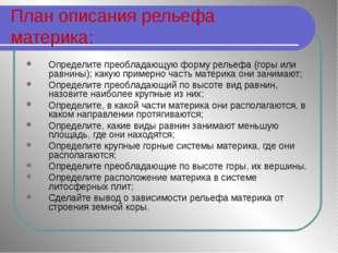 План описания рельефа материка: Определите преобладающую форму рельефа (горы
