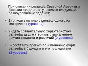 При описании рельефа Северной Америки и Евразии предлагаю учащимся следующие