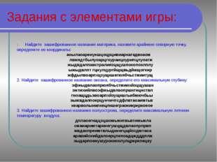 Задания с элементами игры: Найдите зашифрованное название материка, назовите