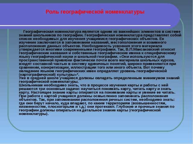 Роль географической номенклатуры Географическая номенклатура является одним...