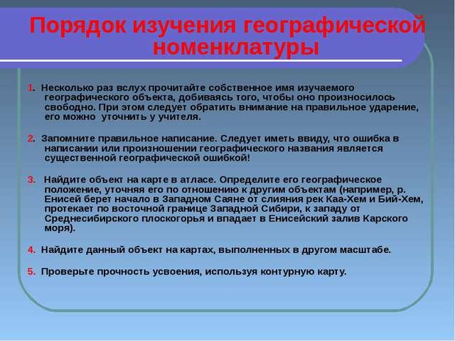 Порядок изучения географической номенклатуры 1. Несколько раз вслух прочитайт...