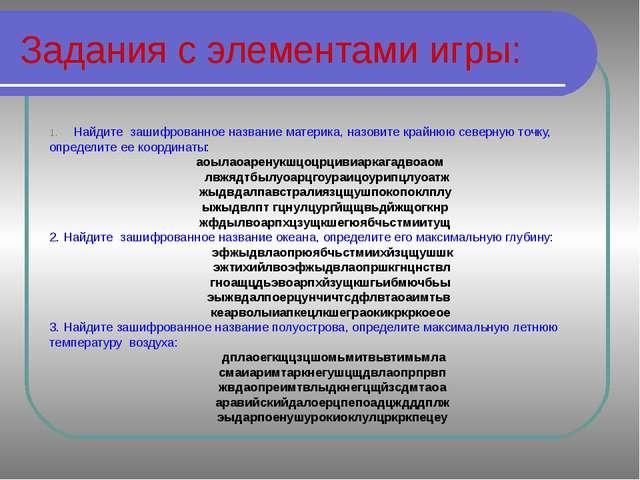 Задания с элементами игры: Найдите зашифрованное название материка, назовите...
