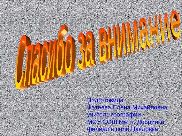 Подготовила Фатеева Елена Михайловна учитель географии МОУ СОШ №2 п. Добринка...