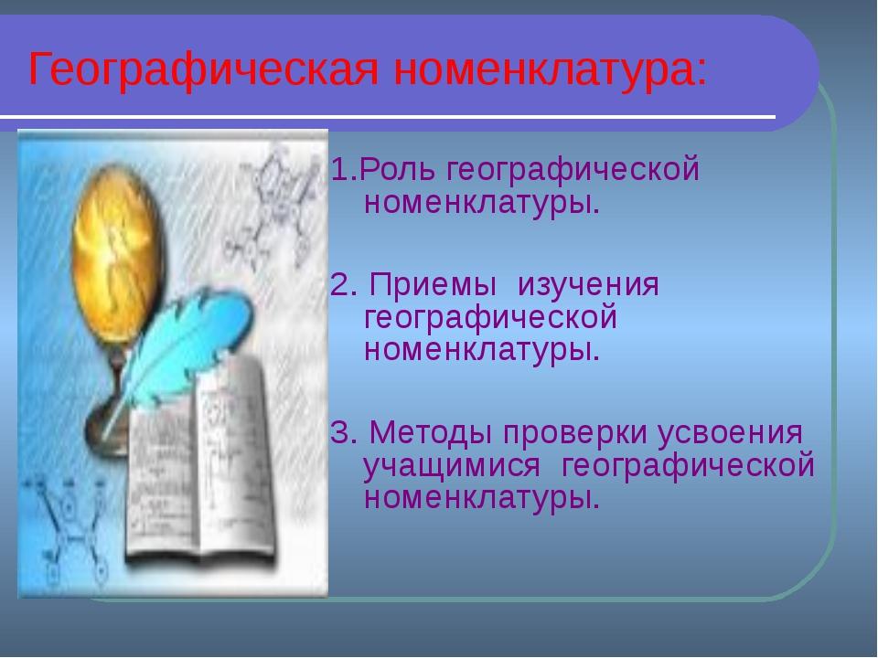 Географическая номенклатура: 1.Роль географической номенклатуры. 2. Приемы из...