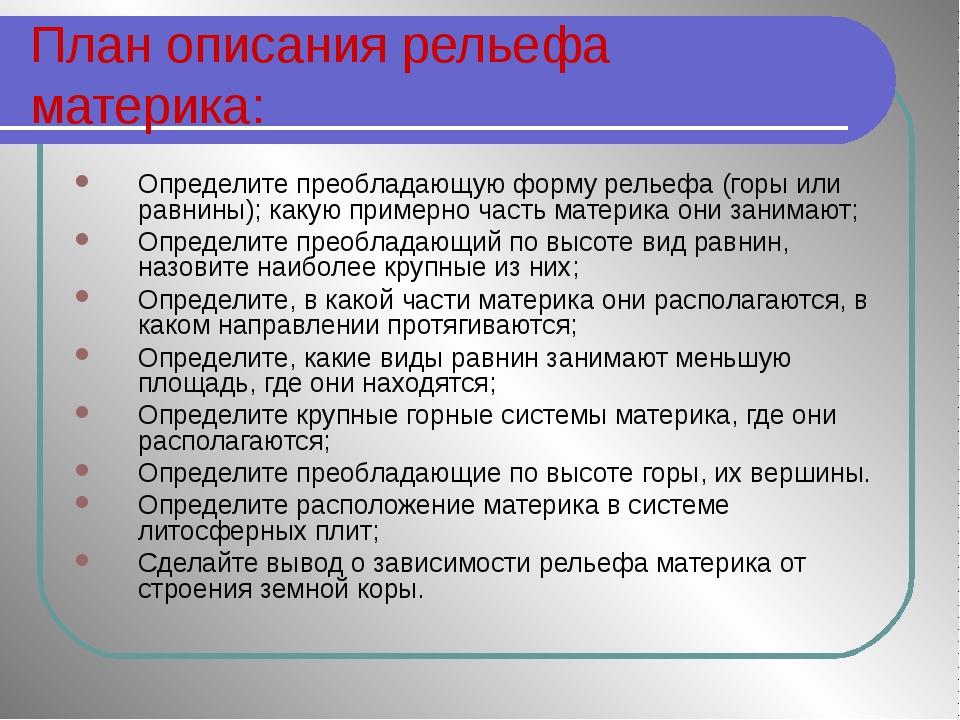 План описания рельефа материка: Определите преобладающую форму рельефа (горы...