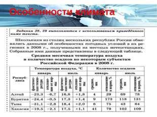 Особенности климата Page *
