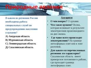 Природные явления В каком из регионов России необходима работа специальных сл