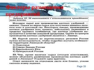 Факторы размещения предприятий Page *