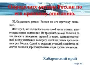 Определите регион России по его краткому описанию. Хабаровский край Page *