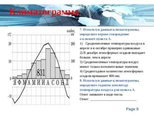 Климатограмма 7. Используя данные климатограммы, определите верное утверждени