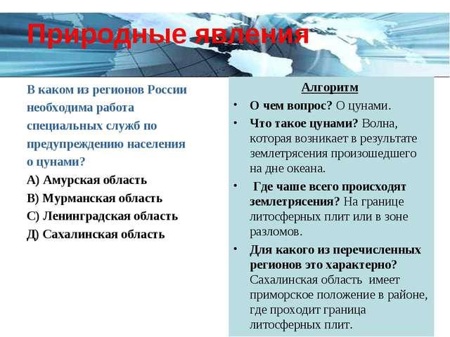 Природные явления В каком из регионов России необходима работа специальных сл...
