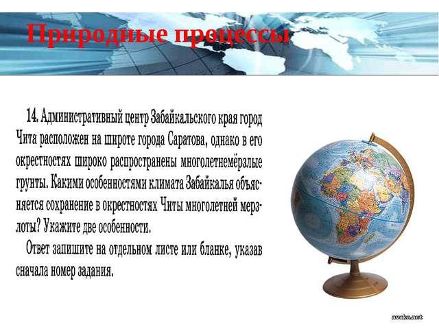 Природные процессы Page *