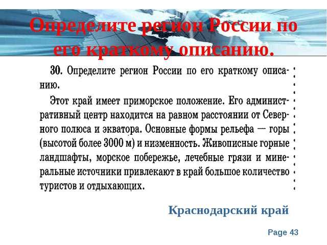 Определите регион России по его краткому описанию. Краснодарский край Page *