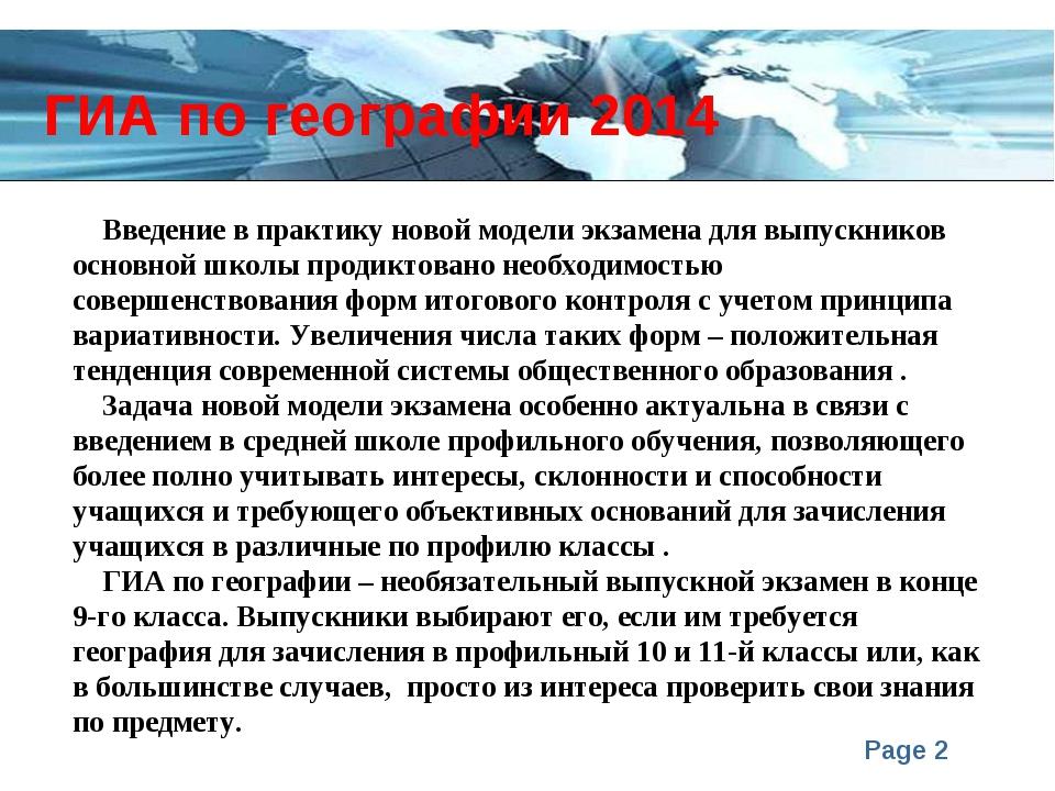ГИА по географии 2014 Введение в практику новой модели экзамена для выпускник...