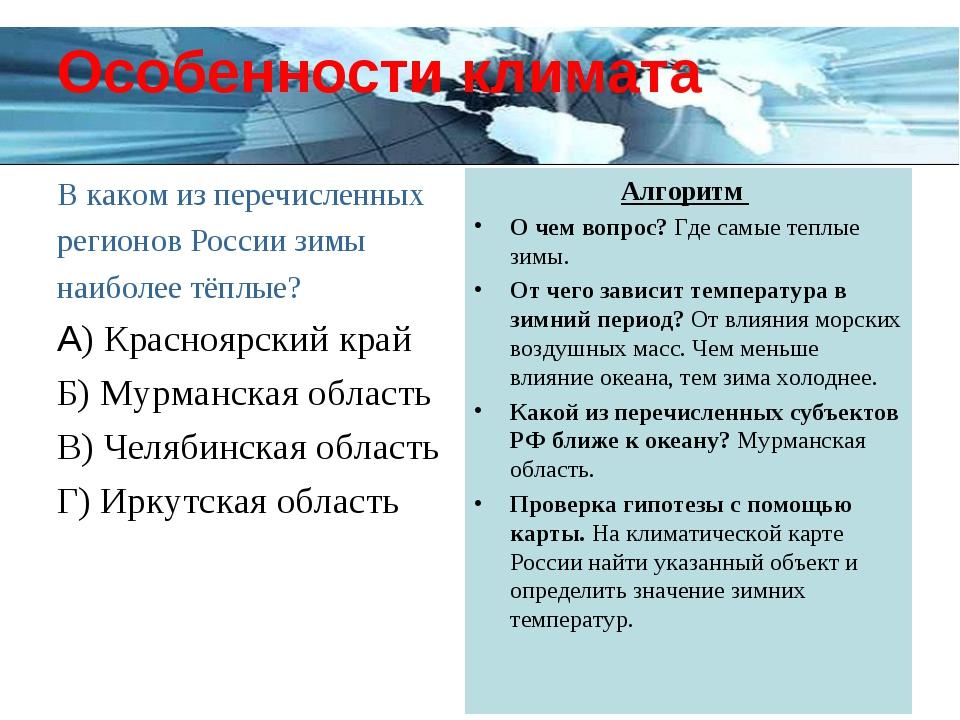 Особенности климата В каком из перечисленных регионов России зимы наиболее тё...
