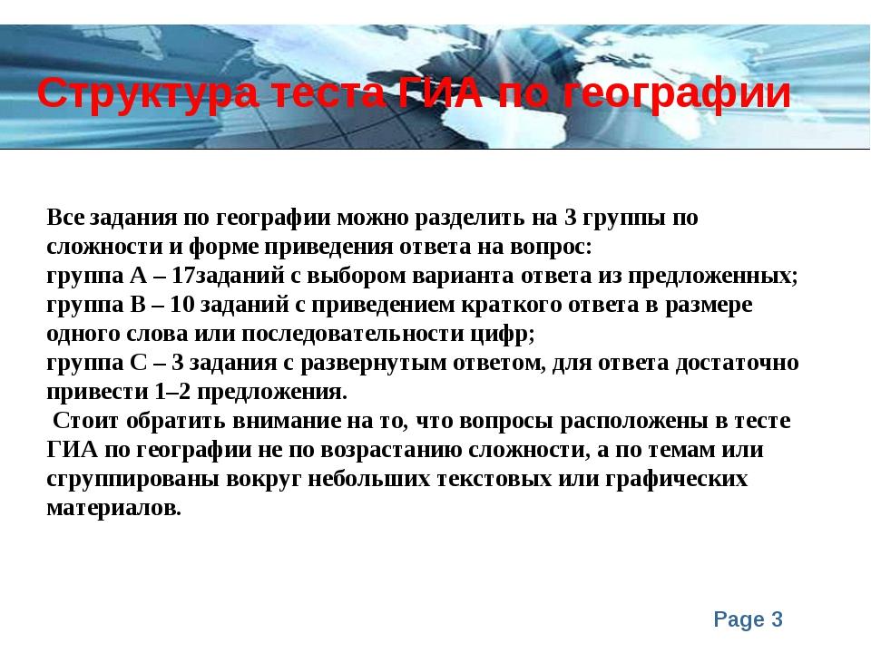 Структура теста ГИА по географии Все задания по географии можно разделить на...