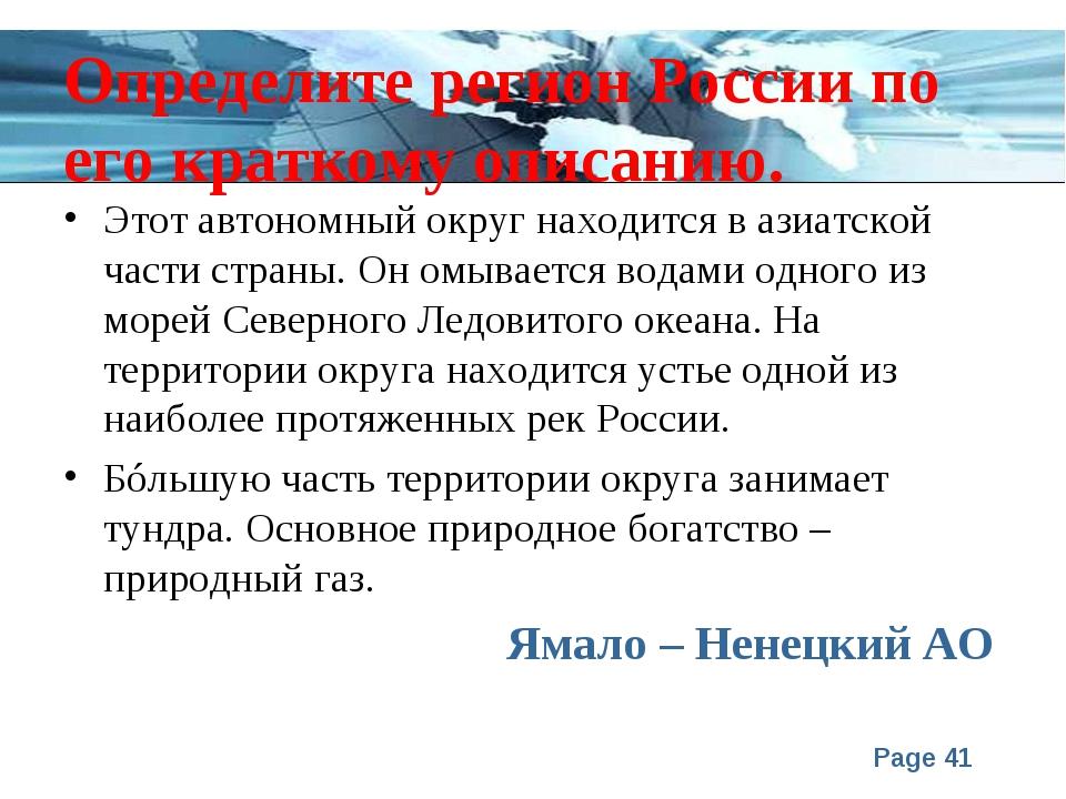 Определите регион России по его краткому описанию. Этот автономный округ нахо...