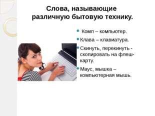 Комп – компьютер. Клава – клавиатура. Скинуть, перекинуть - скопировать на ф