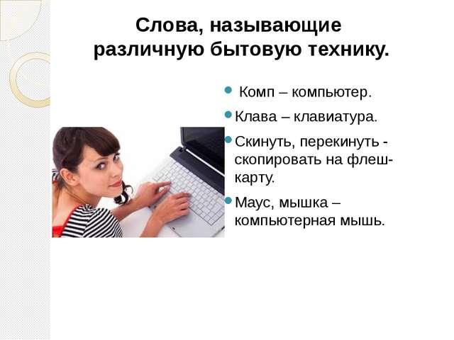 Комп – компьютер. Клава – клавиатура. Скинуть, перекинуть - скопировать на ф...