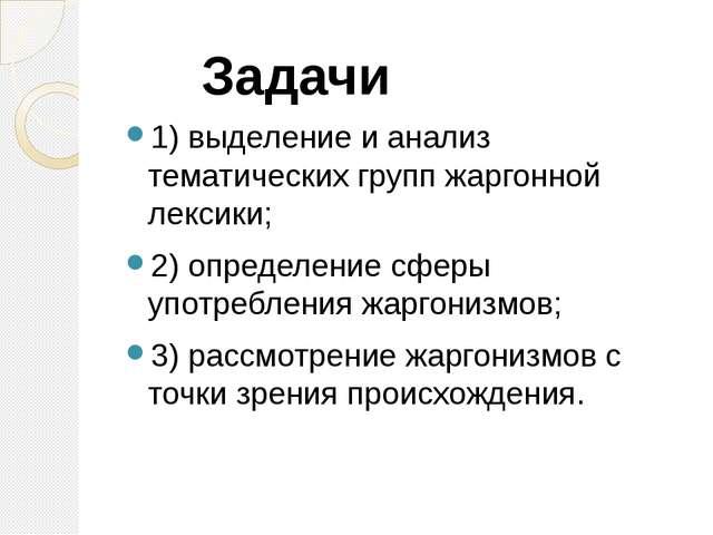 1) выделение и анализ тематических групп жаргонной лексики; 2) определение сф...