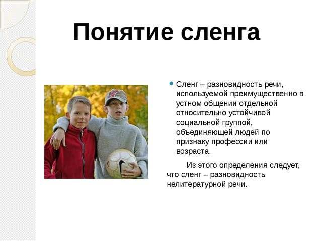Сленг – разновидность речи, используемой преимущественно в устном общении отд...