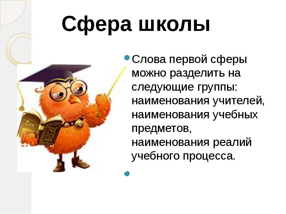 Слова первой сферы можно разделить на следующие группы: наименования учителей...
