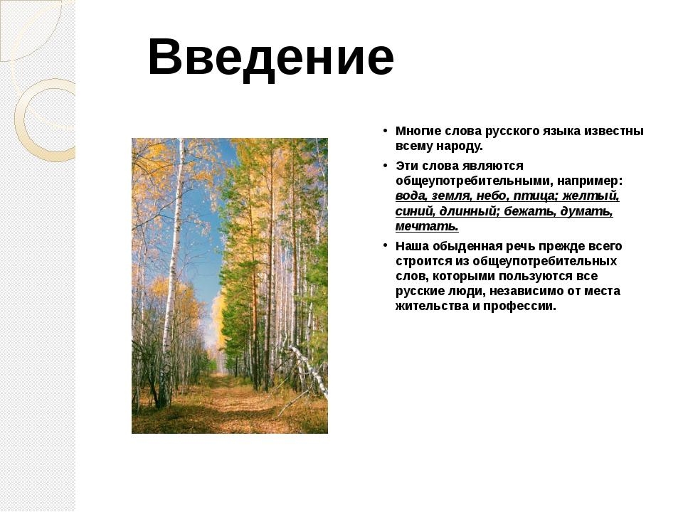 Многие слова русского языка известны всему народу. Эти слова являются общеупо...