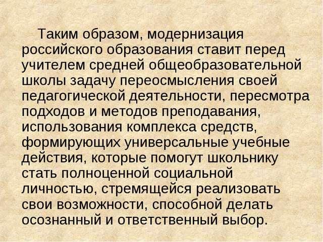 Таким образом, модернизация российского образования ставит перед учителем ср...
