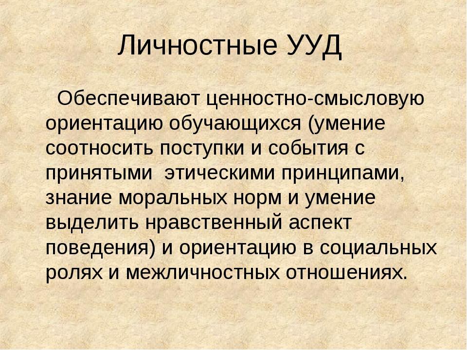 Личностные УУД Обеспечивают ценностно-смысловую ориентацию обучающихся (умени...