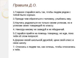 Правила Д.О. 1.Главное старайся жить так, чтобы людям рядом с тобой было хоро