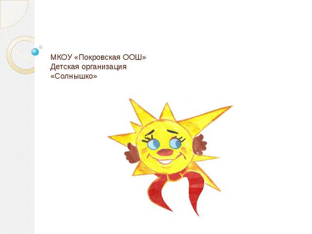 МКОУ «Покровская ООШ» Детская организация «Солнышко»