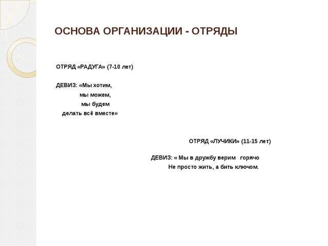 ОСНОВА ОРГАНИЗАЦИИ -ОТРЯДЫ  ОТРЯД «РАДУГА» (7-10 лет) ДЕВИЗ: «Мы хо...