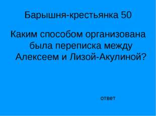 Барышня-крестьянка 50 Каким способом организована была переписка между Алексе
