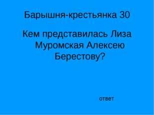 Барышня-крестьянка 30 Кем представилась Лиза Муромская Алексею Берестову? ответ