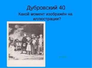 Дубровский 40 Какой момент изображён на иллюстрации? ответ