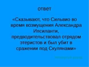 ответ «Сказывают, что Сильвио во время возмущения Александра Ипсиланти, предв