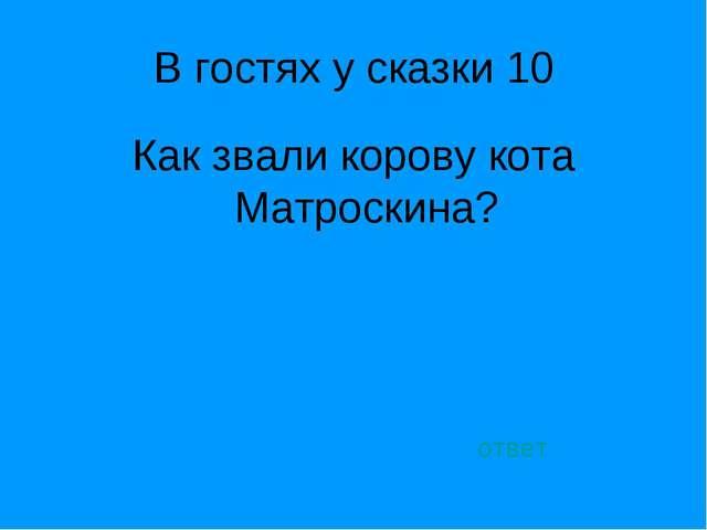 В гостях у сказки 10 Как звали корову кота Матроскина? ответ