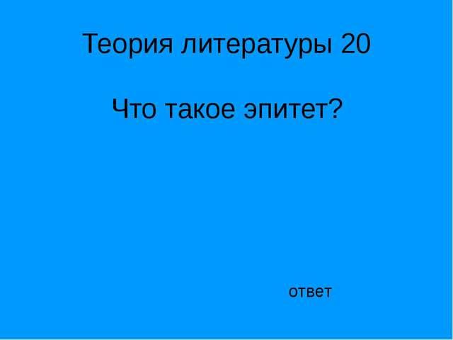 Теория литературы 20 Что такое эпитет? ответ